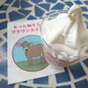 ボン・ディア - 料理写真:ミニサイズのソフトクリーム
