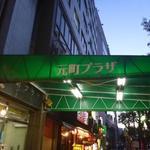 焼肉酒家 暁市 -