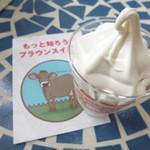 ボン・ディア - ミニサイズのソフトクリーム