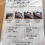 日本茶甘味処あずき - 平日限定すしランチ