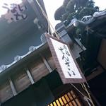 赤福 - 赤福 本店向かい別店舗