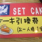 Notonoumi - ケーキ引換券