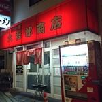 大吾郎商店 - 外観♪