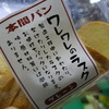 本間製パン本社工場直売ベーカリーアヴァンセ - 料理写真: