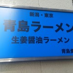 Aoshimashokudou - JR秋葉原駅電気街口から徒歩6分くらいでした。