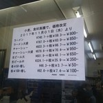 Aoshimashokudou - ラーメンは800円~とやや高く感じるもチャーシュー大盛にしても950円はお安く感じる。