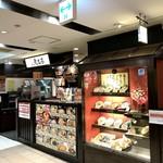 麦まる - 神戸駅構内フードテラス内にある、うどん屋さん(2018.1.24)