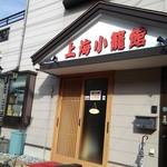上海小籠館 -