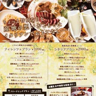 2月限定☆★☆宴会コース☆★☆