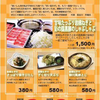 深谷ねぎと並ぶ、埼玉県産の伝統野菜【岩槻ねぎ】