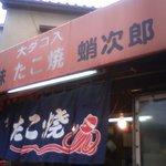 蛸次郎 - 商店街近くです。