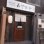 Hakatatorishioraamemmiyabiya - 外観