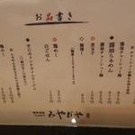 Hakatatorishioraamemmiyabiya - メニュー