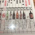 Shouwakeichan - メニュー1