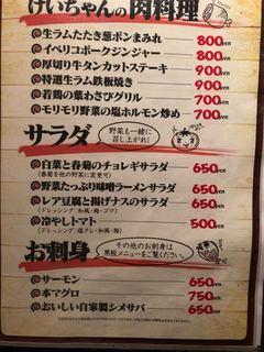笑和酒場 けいちゃん - メニュー4