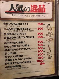 笑和酒場 けいちゃん - メニュー5