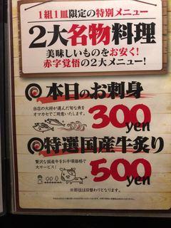 笑和酒場 けいちゃん - メニュー6
