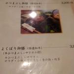 カニ鐵舟 -