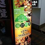 上野テラス - 美味しそうな看板