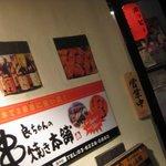 良ちゃんの串焼き本舗 - 六本木で2番目に安い店・・・