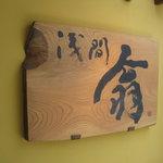 浅間 翁 - 玄関脇の看板