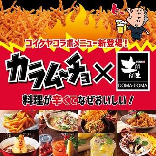"""土間土間×湖池屋「カラムーチョ」""""辛ウマ""""コラボ!"""
