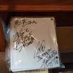 大衆割烹 善甚 - EXILEのメンバーのサイン