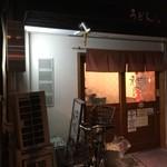 うどん和匠 - 店舗外観①