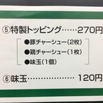 中華そば 四つ葉 - メニュー(小田急町田店「うまいものめぐりと有名駅弁まつり」)