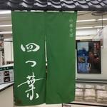 中華そば 四つ葉 - 暖簾(小田急町田店「うまいものめぐりと有名駅弁まつり」)