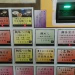 79873801 - 食券機