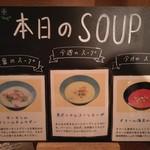 Keitto Ruokala - 定番スープだけでなく、週替わりや月替わりのスープもスタンバイ