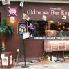 Okinawa Bar&Food Kagura - 外観写真: