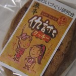 村田家製菓 -