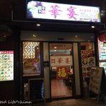 中華料理 華宴 - 外観