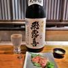 いち庵 - 料理写真:飛露喜(大吟醸)