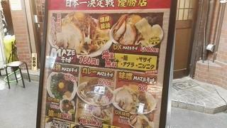 麺屋ガテンZ - メニュー