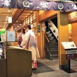 祇園辻利 - お店は2階~3階
