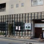 竹駒 - お店の外観