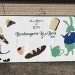 ブーランジェリー ル・ボワ - 店舗看板