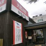 大起水産回転寿司 はなれ - 外観 2017.12.27