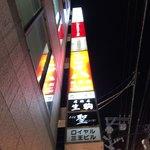 生駒居酒屋 -