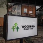 ウッドプロ -