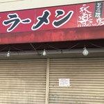 横濱家系ラーメン 勝鬨家 - 近隣の永楽家さんに行ってみたら貼り紙が・・・