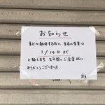 横濱家系ラーメン 勝鬨家 - (T_T)/ 永楽家さんが永眠家さんになっちゃってました・・・