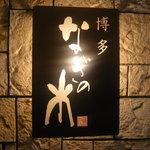 Hakatanaginoki - 看板