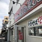 やきそば専門店 ばんばん - R2新在家交差点から南へ1km、スーパー「マルナカ」東向かいにある、焼きそば専門店です(2018.1.25)