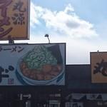 丸源ラーメン 高松上天神店 - 目立つ大看板