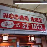 みゆき寿司 - お店看板