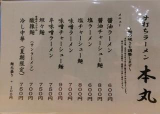 手打ちラーメン 本丸 - 『手打ちラーメン 本丸』メニュー表1